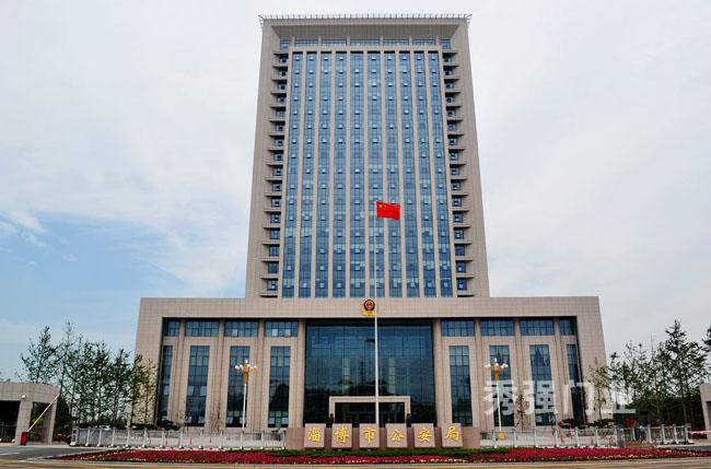淄博市公安局